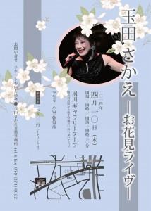tamada0410_flyer