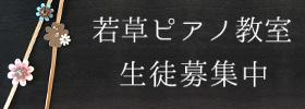 若草ピアノ教室